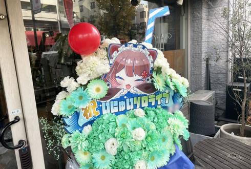 戌亥とこ様の1stソロライブ公演祝いフラスタ @KT Zepp Yokohama