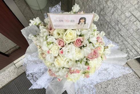 櫻坂46 大園玲様のミーグリ祝い花