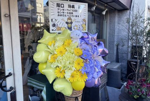 乃木坂46 阪口珠美様のライブ公演祝いコーンスタンド花 @日本武道館