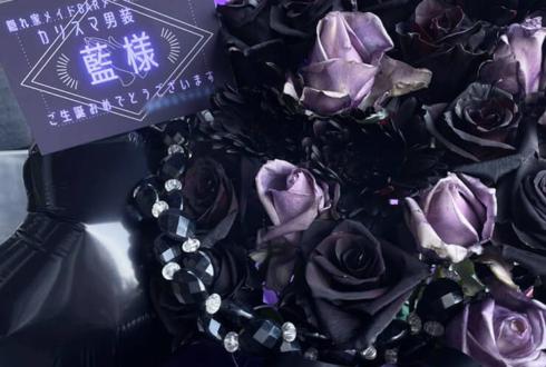 藍様の生誕祭祝い花 @隠れ家メイドBarメーァ