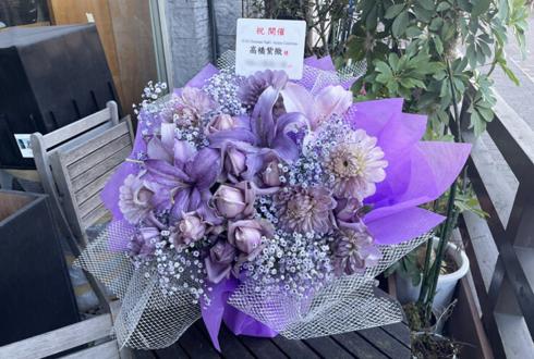 高橋紫微様のライブ公演祝い楽屋花 @AKiBA SinfoniA