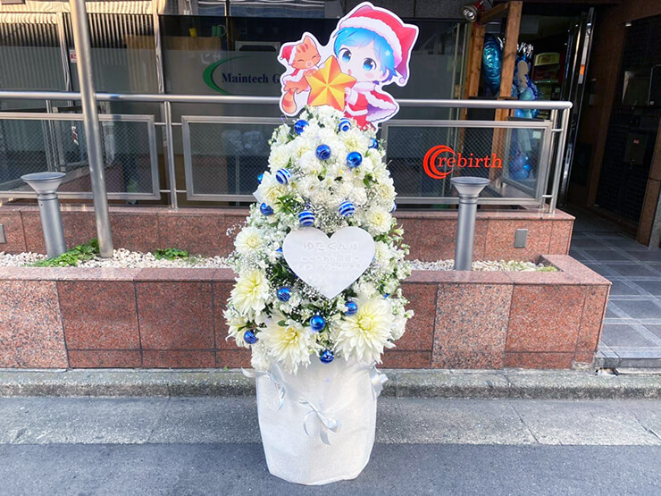 ゆたくんのライブ公演祝いxmasツリーフラスタ @錦糸町rebirth