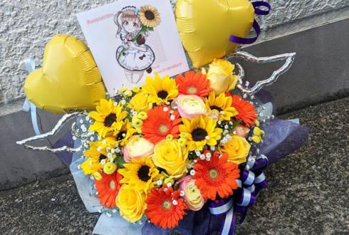 あまなつ様の3rd Anniversary スペシャルお給仕祝い花 @あっとほぉーむカフェ