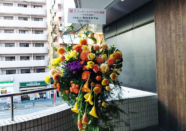 乃木坂46 和田まあや様のライブ公演祝いアイアンスタンド花 @日本武道館