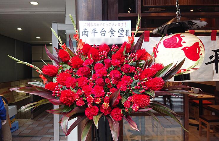 南平台食堂様の開店祝いスタンド花 @渋谷