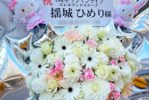 ユレルランドスケープ 揺城ひめり様の1周年記念ワンマンライブ公演祝いフラスタ @横浜1000CLUB