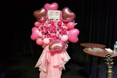 心屋仁之助様の心理学勉強会「Beトレ」最終回開催祝いフラスタ @ヒューリックホール東京