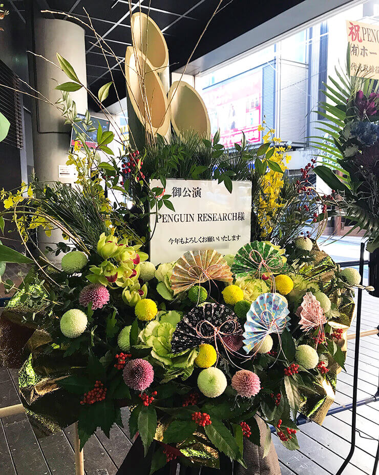 PENGUIN RESEARCH様のライブ公演祝い門松風フラスタ