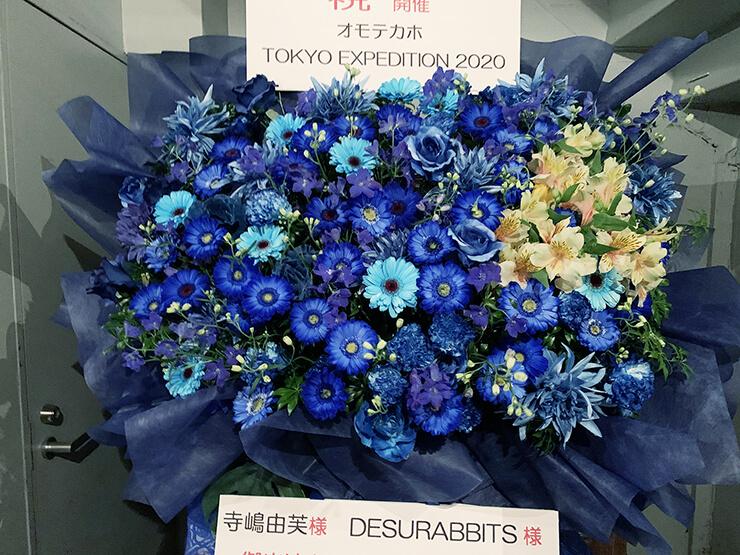 寺嶋由芙様 DESURABBITS様のライブ公演祝いフラスタ @Sound Museum Vision Tokyo