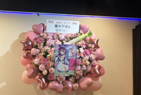 響木アオ様のライブ公演祝いフラスタ @秋葉原エンタス