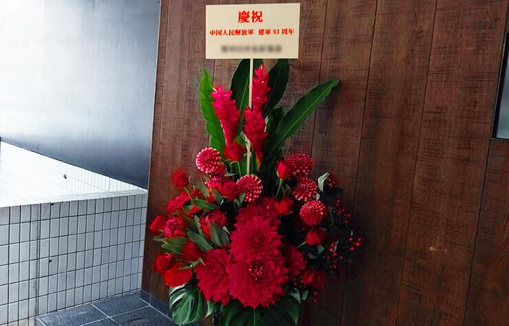 中国大使館様の中華人民解放軍 建軍93周年祝い籠スタンド花