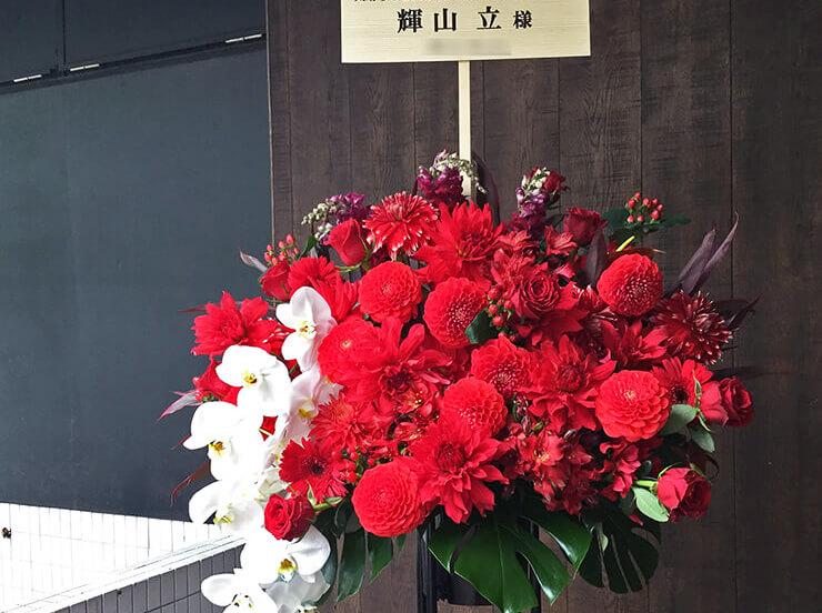 輝山立様の舞台出演祝いスタンド花