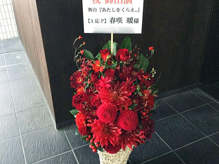 A応P 春咲暖様の舞台出演祝い花
