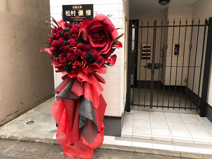 松村優様の舞台「死の泉 Die spiralige Burgruine」出演祝いフラスタ @紀伊國屋ホール