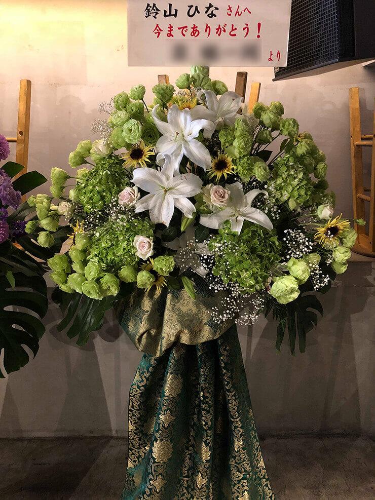 青山WALL&WALL KAGUYA 鈴山ひな様のラストワンマンライブスタンド花
