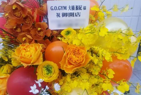 パーソナルトレーナー大橋源紀様のG.O.GYM開店祝い花 @築地