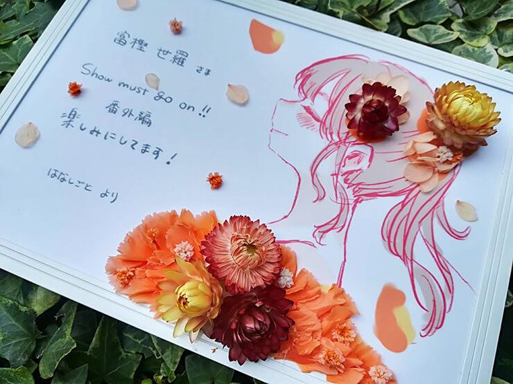富樫世羅様へファンアートレター(仮)