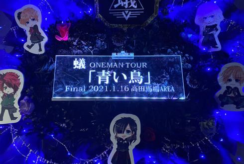蟻様のライブ公演祝いフラスタ @高田馬場AREA