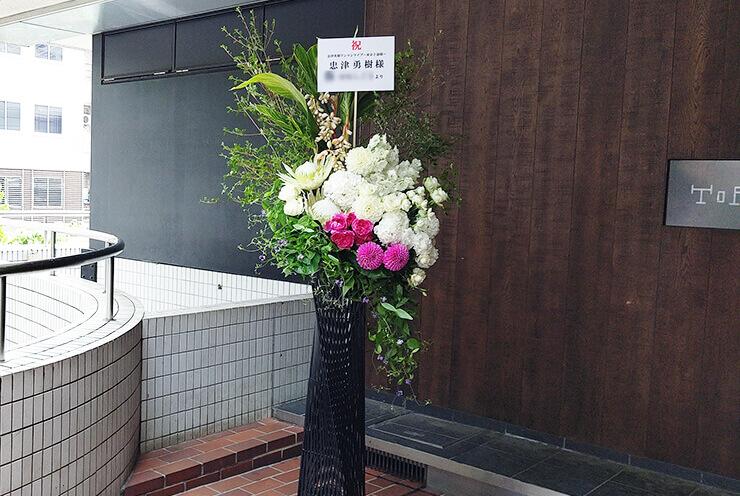 忠津勇樹様のワンマンライブ公演祝いアイアンスタンド花