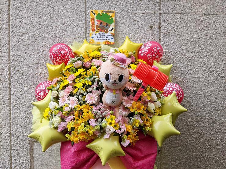 ちぃたん☆のにゃんグリライベントゲスト出演祝いフラスタ @ららぽーとTOKYO-BAY 【 #ヲモヒヲカタチニ 】