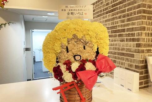 金剛いろは様の1stソロライブ公演祝い花 モチーフアレンジ@ヒューリックホール東京