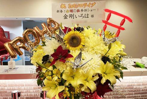 パネル赤金剛いろは様の1stソロライブ公演祝いフラスタ @ヒューリックホール東京