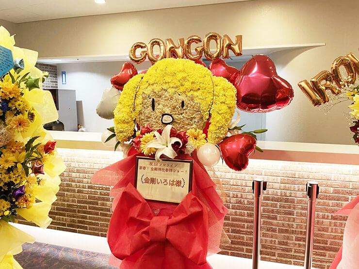 金剛いろは様の1stソロライブ公演祝いモチーフフラスタ @ヒューリックホール東京
