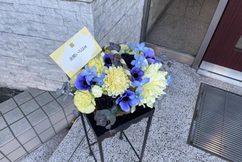 金剛いろは様の1stソロライブ公演祝い花 @ヒューリックホール東京