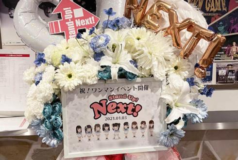 Stand-Up!Next様のライブ公演祝いフラスタ @大塚Hearts Next