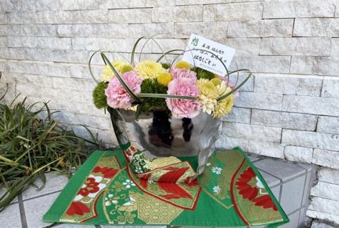 【 #ヲモヒヲカタチニプラス forビジネス】美酒はんなり 女将 陰山真寿美様への応援花 @南新宿