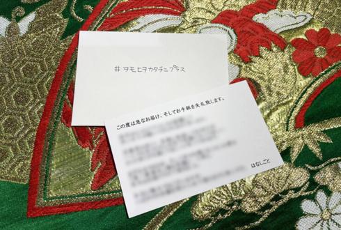 #ヲモヒヲカタチニプラス forビジネス