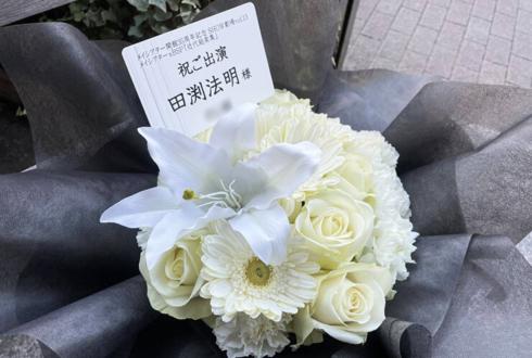 【 #ヲモヒヲカタチニプラス 】ご自宅での推し事に 田渕法明様の舞台「近代能楽集」出演祝い花