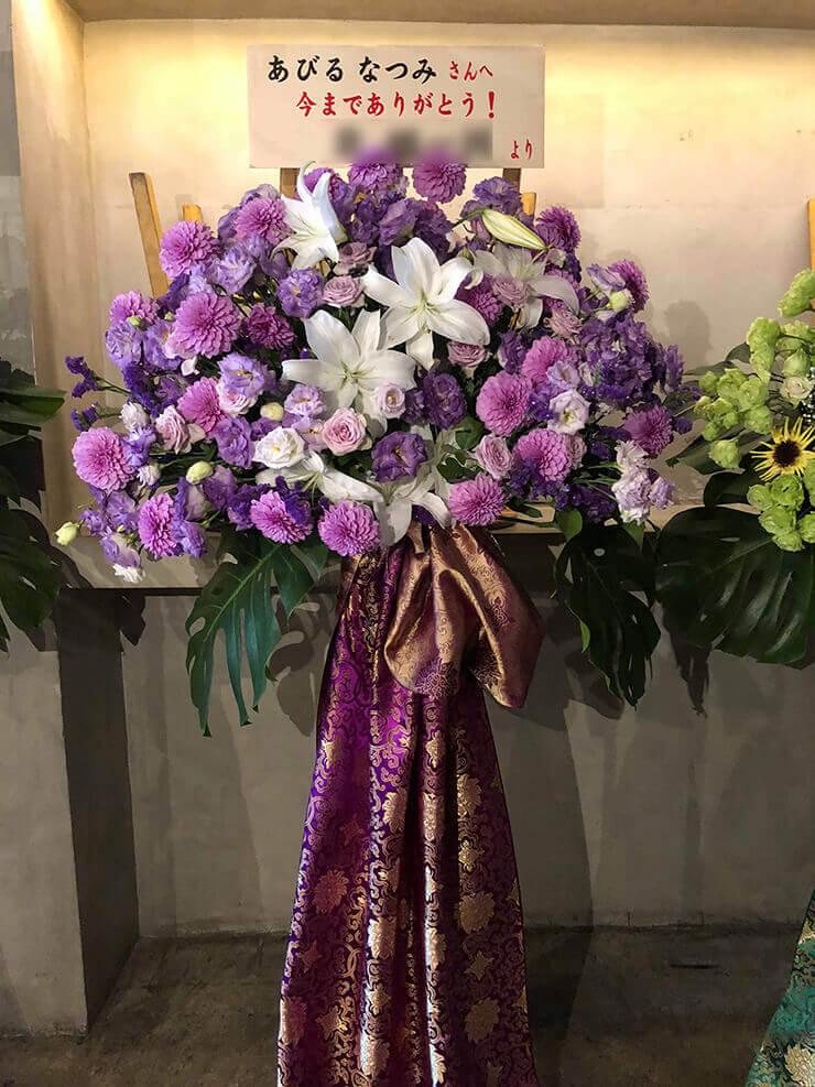 KAGUYA あびるなつみ様のラストワンマンライブスタンド花