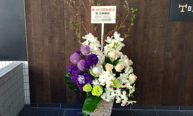 桂文珍師匠の芸歴50周年記念独演会開催祝い楽屋花