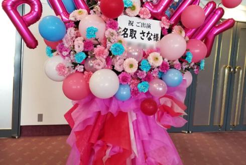 名取さな様のVTuber Fes Japan2021出演祝いフラスタ @川口総合文化センター リリア