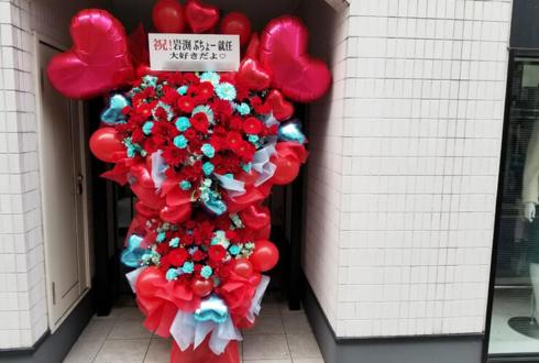 岩渕様の部長就任祝いフラスタ @株式会社サンワ