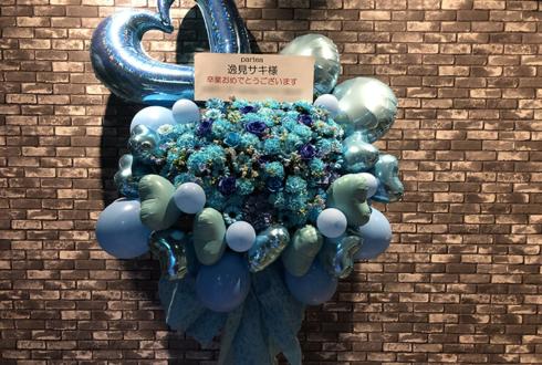 partea 逸見サキ様の卒業ライブ公演祝いフラスタ @GOTANDA G2