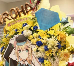 金剛いろは様の1stソロライブ公演祝いフラスタ @ヒューリックホール東京