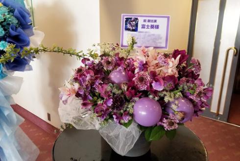 富士葵様のVTuber Fes Japan2021出演祝い花 @川口総合文化センター リリア
