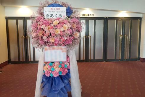 湊あくあ様のVTuber Fes Japan2021出演祝いフラスタ @川口総合文化センター リリア