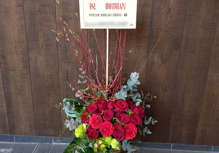 スチームブレッド恵比寿(STEAM BREAD EBISU)様の開店祝い花 @恵比寿西