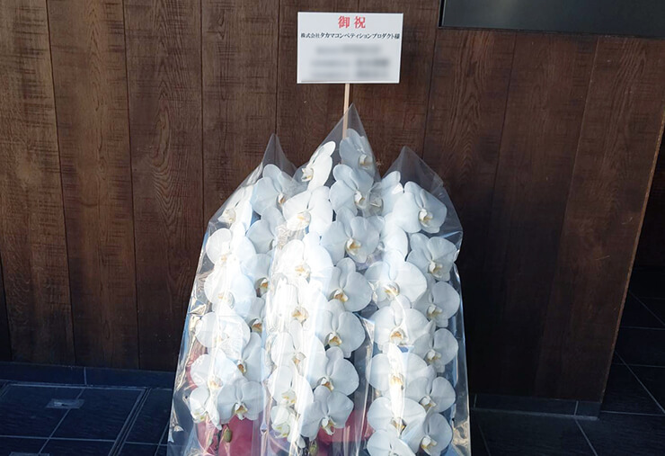 株式会社タカマコンペティションプロダクト様の新社屋落成移転祝い胡蝶蘭 @麻布十番