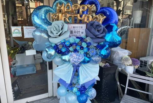 悲撃のヒロイン症候群 蒼井叶様の生誕祭祝いフラスタ @新宿BLAZE