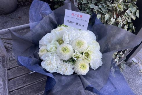 【 #ヲモヒヲカタチニプラス 】ご自宅での推し事に 阿瀬川健太様の舞台『白い星』~シロイヒカリ~出演祝い花
