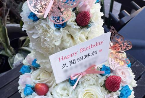 久間田琳加様のBDイベント開催祝い花 フラワーケーキ @渋谷ヒカリエホールB