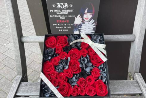 XTEEN 天月綺々奈様の3周年記念新体制お披露目ライブ公演祝い花 @目黒鹿鳴館