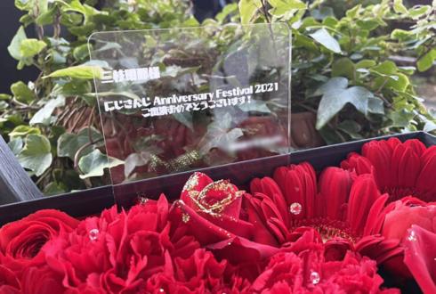 三枝明那様の #にじFes2021 &前夜祭出演祝い花 BOXアレンジ @東京ビッグサイト
