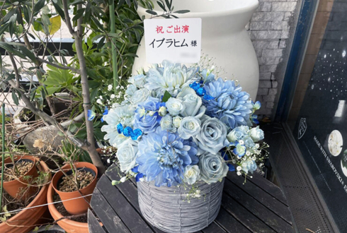 イブラヒム様の #にじFes2021 出演祝い花 @東京ビッグサイト