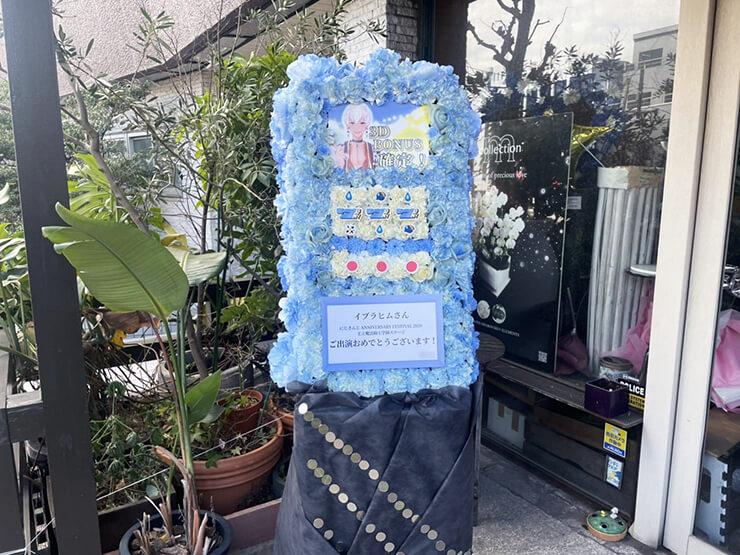 イブラヒム様の #にじFes2021 出演祝いパチスロモチーフフラスタ @東京ビッグサイト
