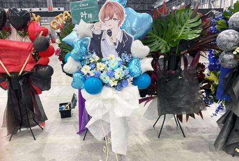 叶様の #にじFes2021 出演祝いフラスタ @東京ビッグサイト
